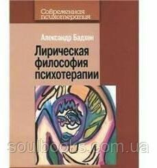 Лирическая философия психотерапии.  Бадхен А.