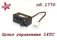 Пульт управления ПУ-4МП 14ТС-10
