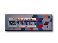 Бумага артикуляционная красно-синяя 144л./71мкм. (США)