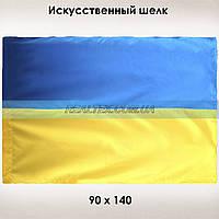 Флаг Украины большой 90х140, фото 1