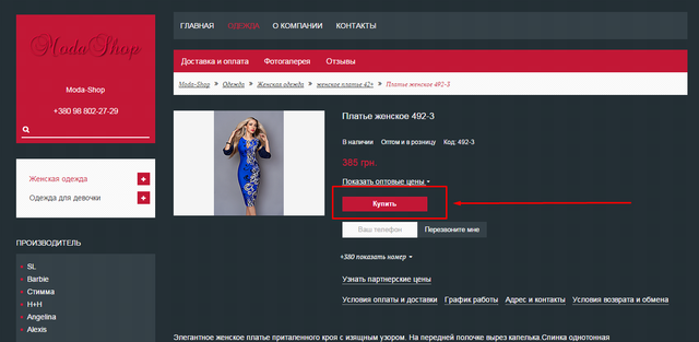 Как оформить заказ на Мода шоп