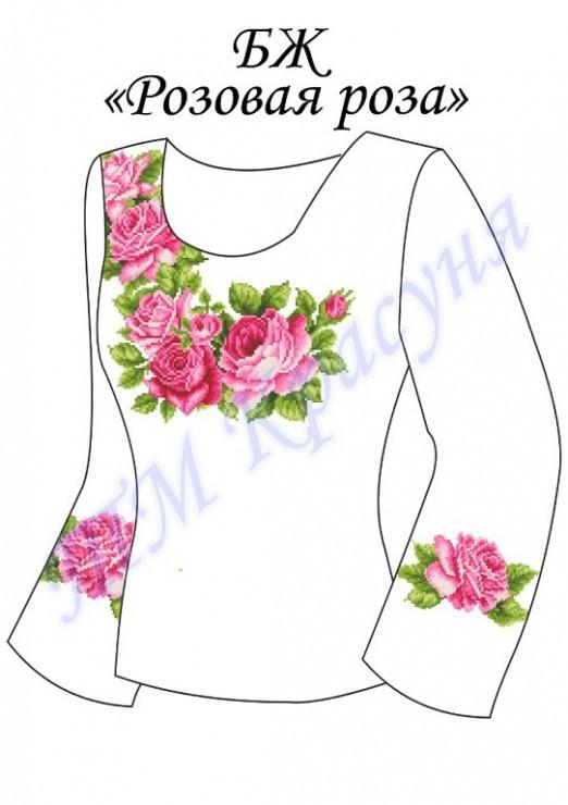 """Заготовка женской сорочки-вышиванки БЖ """"Розовые розы"""""""