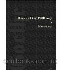 Премия Гёте 1930 года: материалы М. Бочкарева
