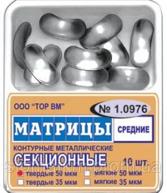 Матрицы 1.0971 - 1.0976 (секционные контурные) 10шт.    ZOOBLE