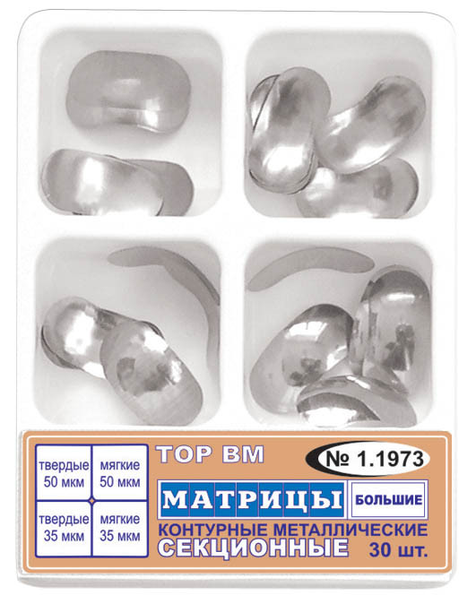 Матрицы 1.1972 / 1.1973 (секционные контурные) набор 30шт.      NaviStom
