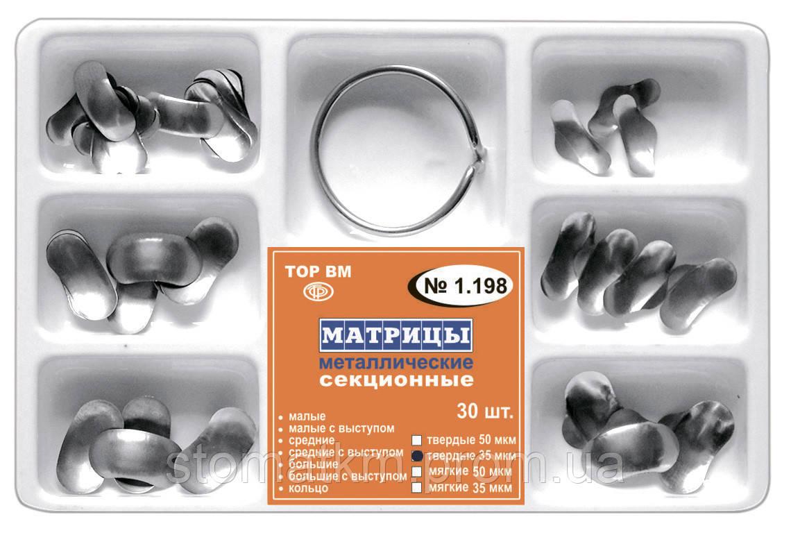 Матрицы 1.198 (секционные контурные) набор 30шт.+ кольцо   NaviStom