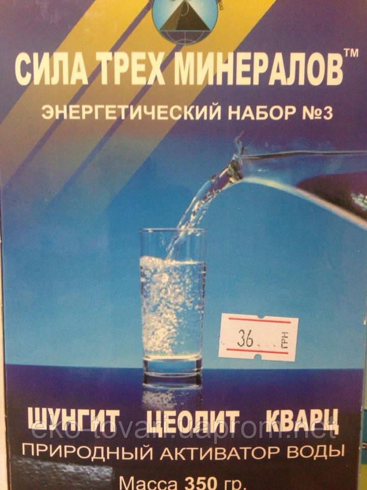 """АКТИВАТОР ВОДЫ - """"СИЛА 3-Х МИНЕРАЛОВ"""" - ШУНГИТ, ЦЕОЛИТ, КВАРЦ 150 Г"""