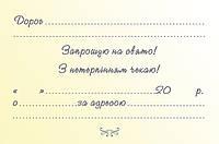Запрошення Баранчик Шон 10 шт. на День народження в стилі Баранчик Шон