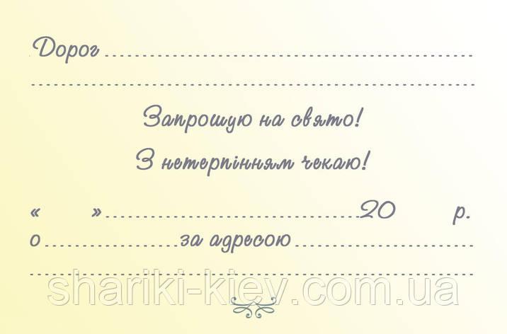 Запрошення Баранчик Шон 10 шт. на День народження в стилі Баранчик Шон, фото 2