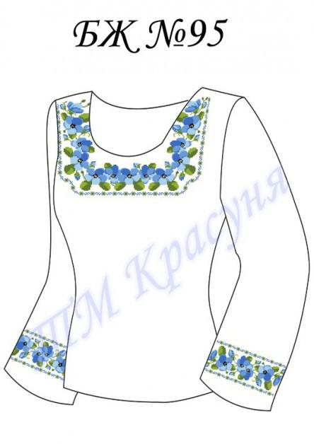 """Заготовка женской сорочки-вышиванки БЖ """"№ 95"""""""