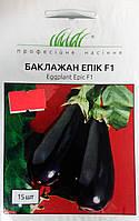 Семена баклажанов 15шт сорт Эпик F1