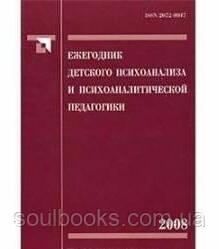 Ежегодник детского психоанализа и психоаналитической педагогики. Т.1