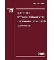 Ежегодник детского психоанализа и психоаналитической педагогики. Т.2