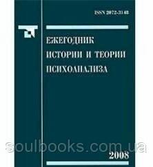 Ежегодник истории и теории психоанализа. Т.2