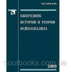 Ежегодник истории и теории психоанализа. Том 3
