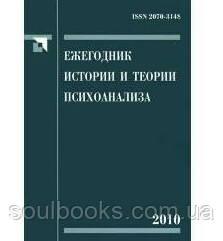 Ежегодник истории и теории психоанализа. Том 4