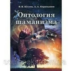 Онтология шаманизма.  Козлов В.