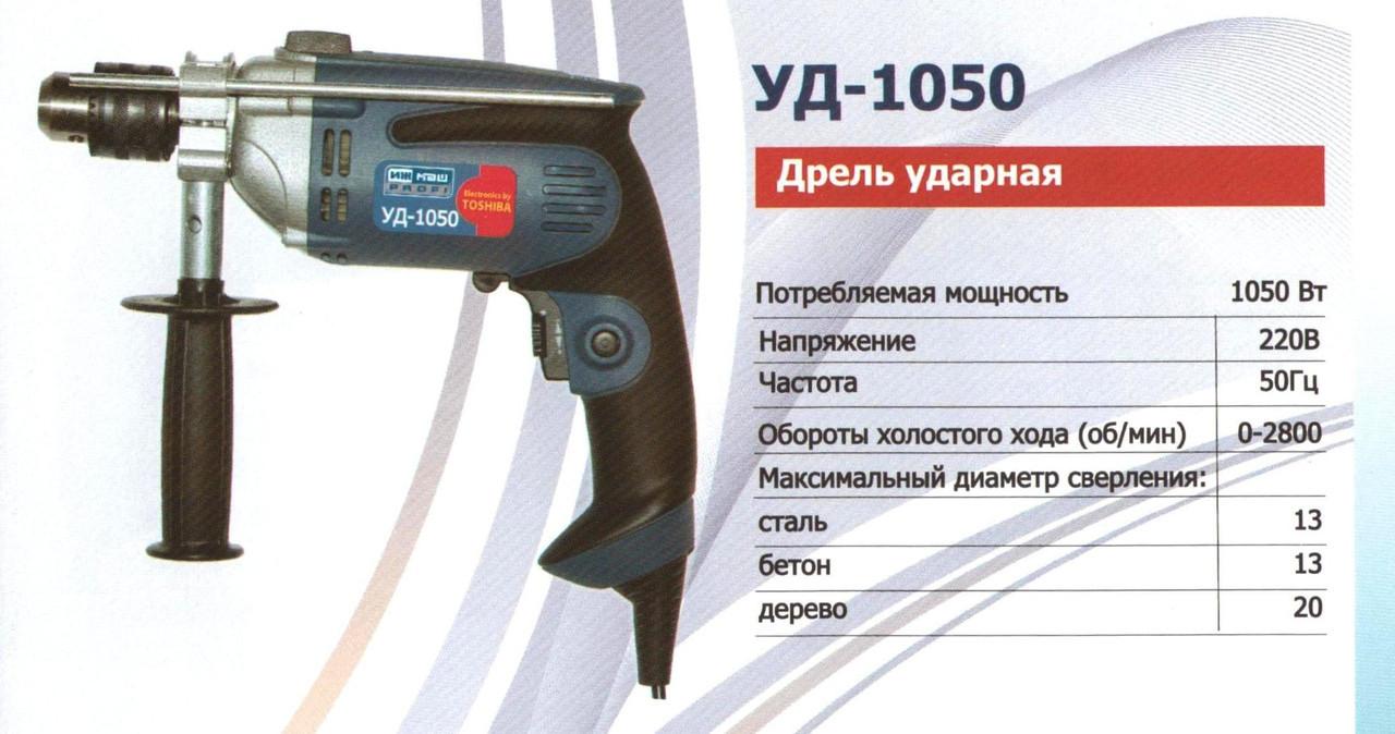 Дрель ударная Ижмаш УД-1050 Profi