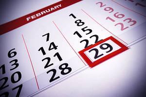 Сегодня 29 февраля!