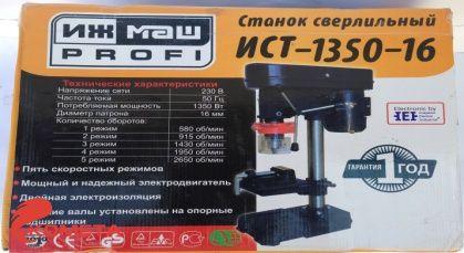 Сверлильный станок Ижмаш ИСТ-1350-16 Profi