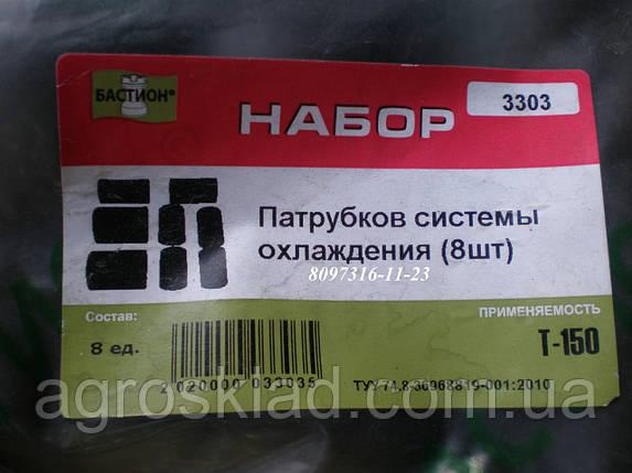 Патрубки  на систему охлаждения Т-150  , фото 2