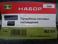 Патрубки  на систему охлаждения СМД-14.СМД- 18