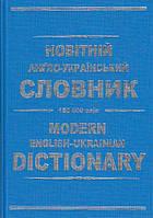 Белкар Новітній Англ Укр словник 150 000 Зубков голубой толстый