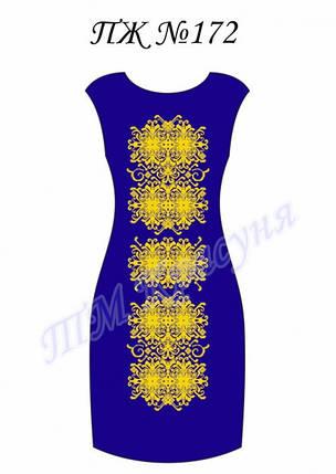 Заготовка платья-вышиванки ПЖ-172, фото 2