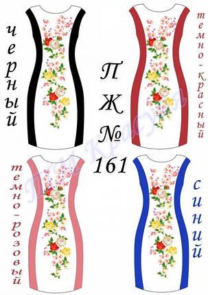 Заготовка платья-вышиванки ПЖ-161, фото 2