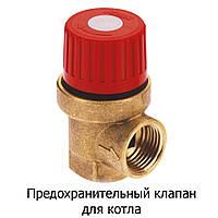 Предохранительный клапан для котлов и системы отопления