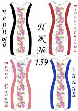 Заготовка платья-вышиванки ПЖ-159, фото 2
