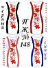 Заготовка платья-вышиванки ПЖ-148