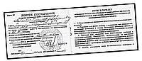 Допуск (удостоверение) на право работы с пестицидами и агрохимикатами