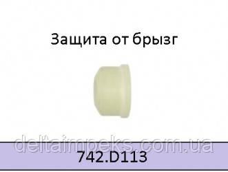 Защита от брызг раздельного защитного колпачка к резаку ABIPLAS® CUT 70