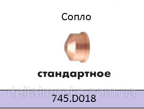 Сопло плазменное, Ø 1,0 к резаку ABIPLAS® CUT 110, фото 2