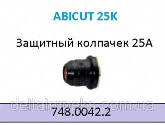 Защитный колпачек ABIСUT 25K  748.0042.2, фото 2
