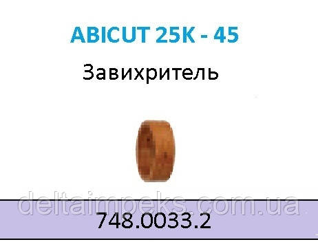 Завихритель ABIСUT 25K 748.0033.2