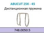 Дистанционная пружина ABIСUT 25K 748.0050.5