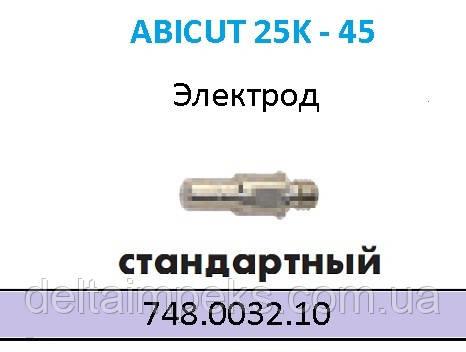 Электрод плазменный ABIСUT 45  748.0032.10