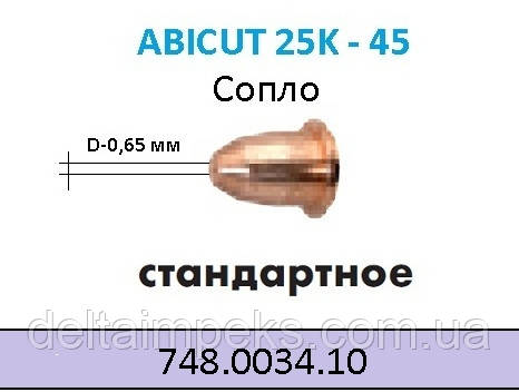 Сопло плазменное, Ø 0,6 ABIСUT 45  748.0034.10
