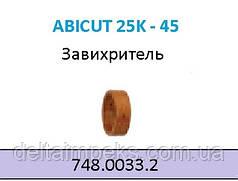 Завихритель ABIСUT 45   748.0033.2