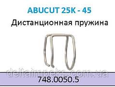 Дистанционная пружина ABIСUT 45   748.0050.5