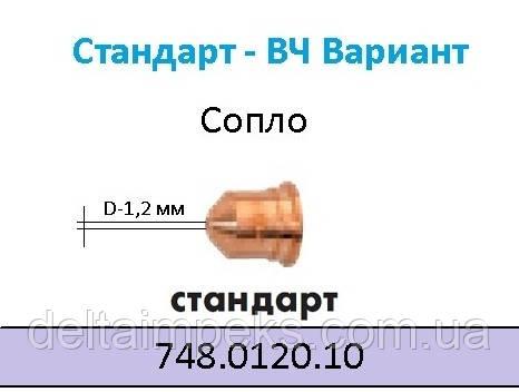 Сопло плазменное, Ø 1,2 ABIСUT 75 748.0120.10