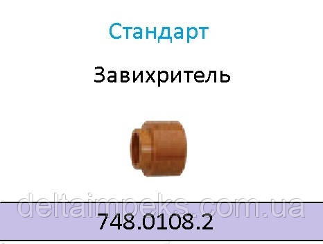Завихритель ABIСUT 75  748.0108.2