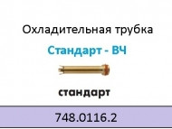 Охолоджуюча трубка ABIСUT 75 748.0116.2