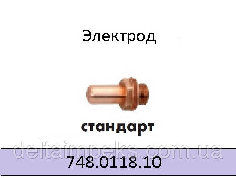 Электрод плазменный ABIСUT 75HF  748.0118.10, фото 2