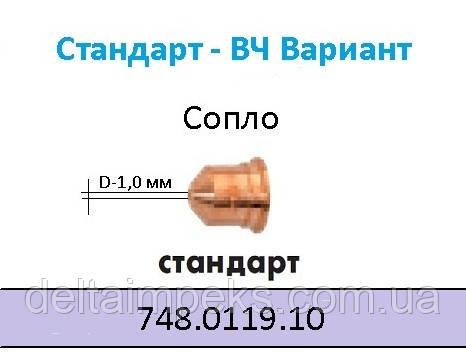 Сопло плазменное, Ø 1,0 ABIСUT 75HF 748.0119.10, фото 2