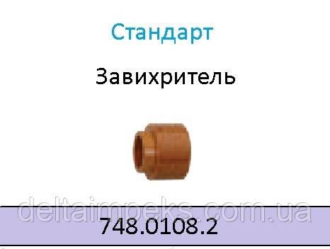Завихритель ABIСUT 75HF  748.0108.2, фото 2