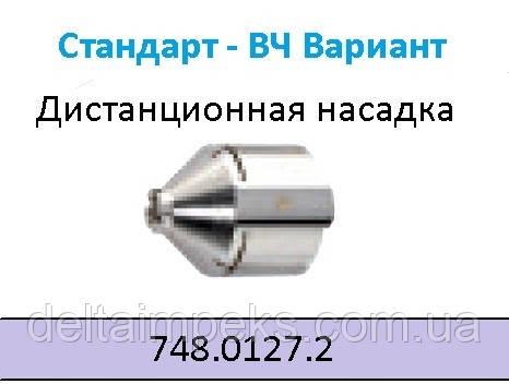 Дистационная защитная насадка ABIСUT 75HF   748.0127.2
