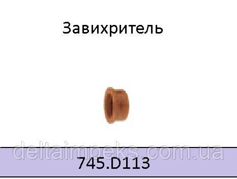 Завихритель повышенной стойкости  к резаку ABIPLAS® CUT 110, фото 2